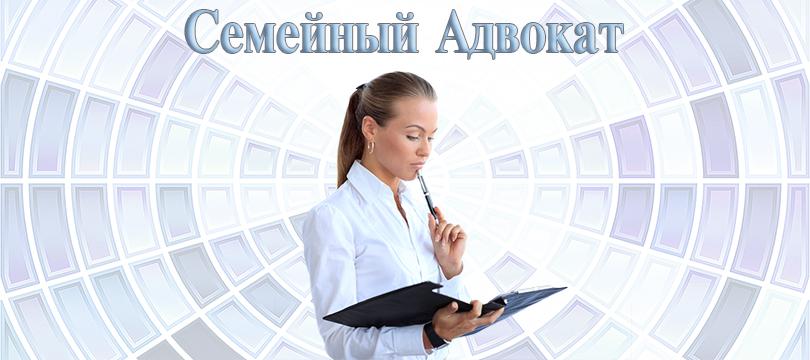 Семейный адвокат в Новосибирске.